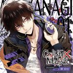 Collar×Malice Character CD vol.1 柳 愛時
